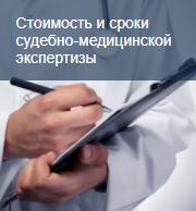 Стоимость и сроки судебно-медицинской экспертизы